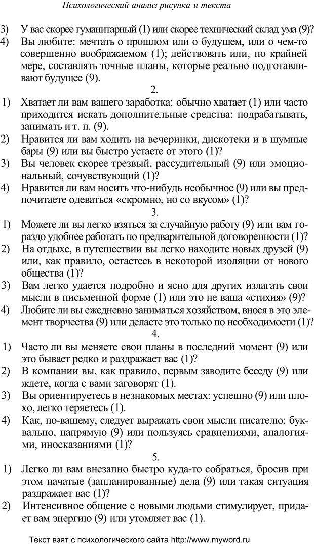 PDF. Психологический анализ рисунка и текста. Потемкина О. Ф. Страница 229. Читать онлайн
