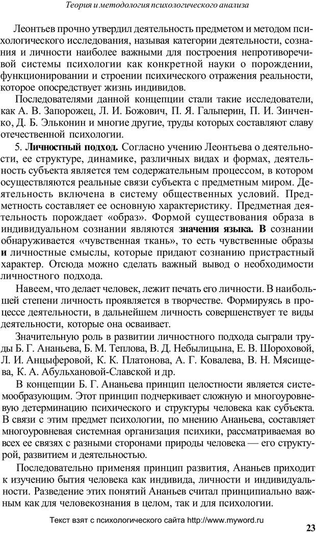 PDF. Психологический анализ рисунка и текста. Потемкина О. Ф. Страница 23. Читать онлайн