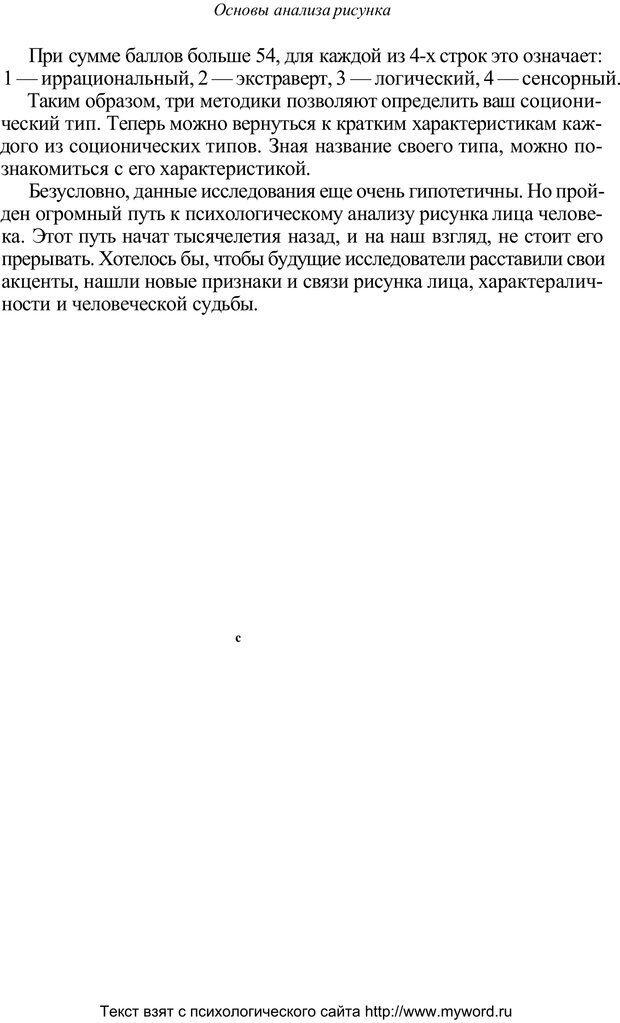 PDF. Психологический анализ рисунка и текста. Потемкина О. Ф. Страница 232. Читать онлайн