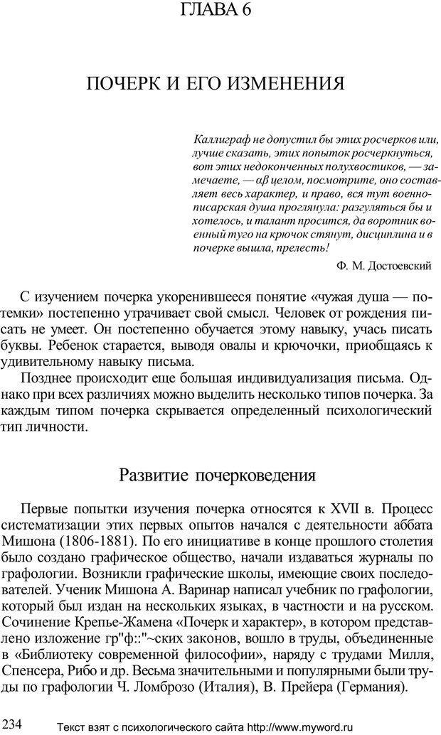 PDF. Психологический анализ рисунка и текста. Потемкина О. Ф. Страница 233. Читать онлайн