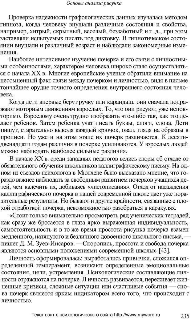 PDF. Психологический анализ рисунка и текста. Потемкина О. Ф. Страница 234. Читать онлайн