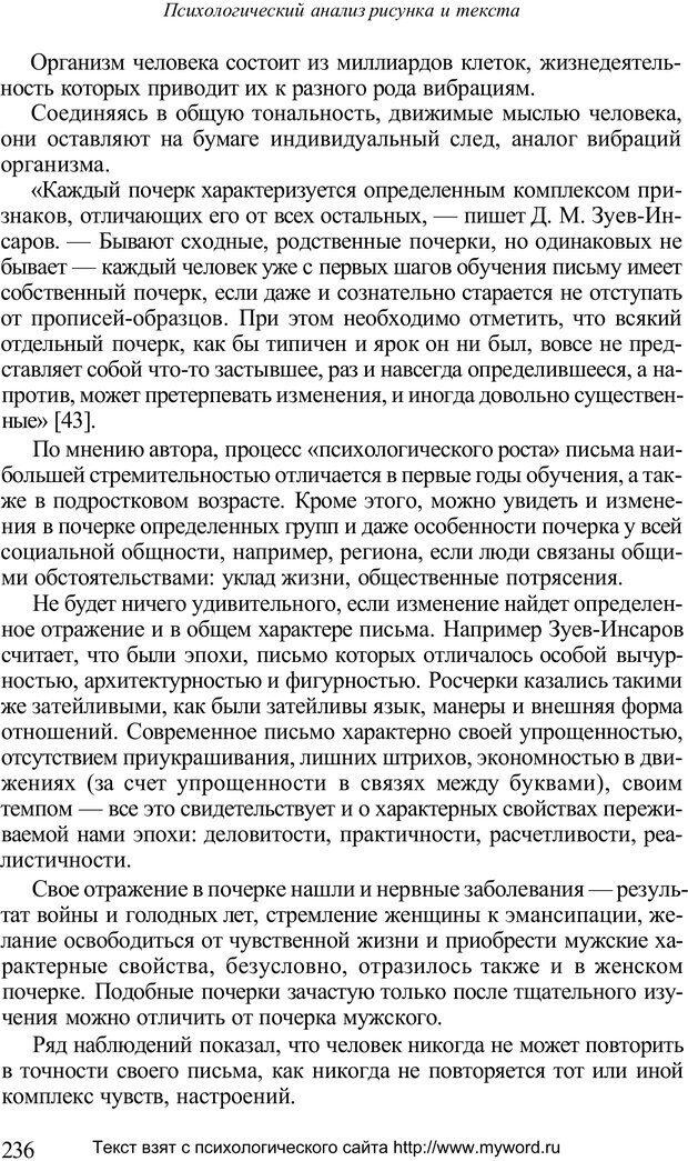 PDF. Психологический анализ рисунка и текста. Потемкина О. Ф. Страница 235. Читать онлайн