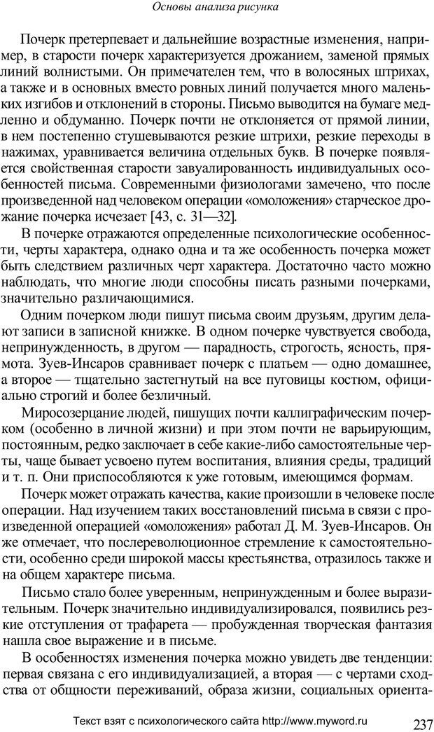 PDF. Психологический анализ рисунка и текста. Потемкина О. Ф. Страница 236. Читать онлайн