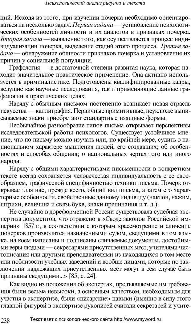 PDF. Психологический анализ рисунка и текста. Потемкина О. Ф. Страница 237. Читать онлайн