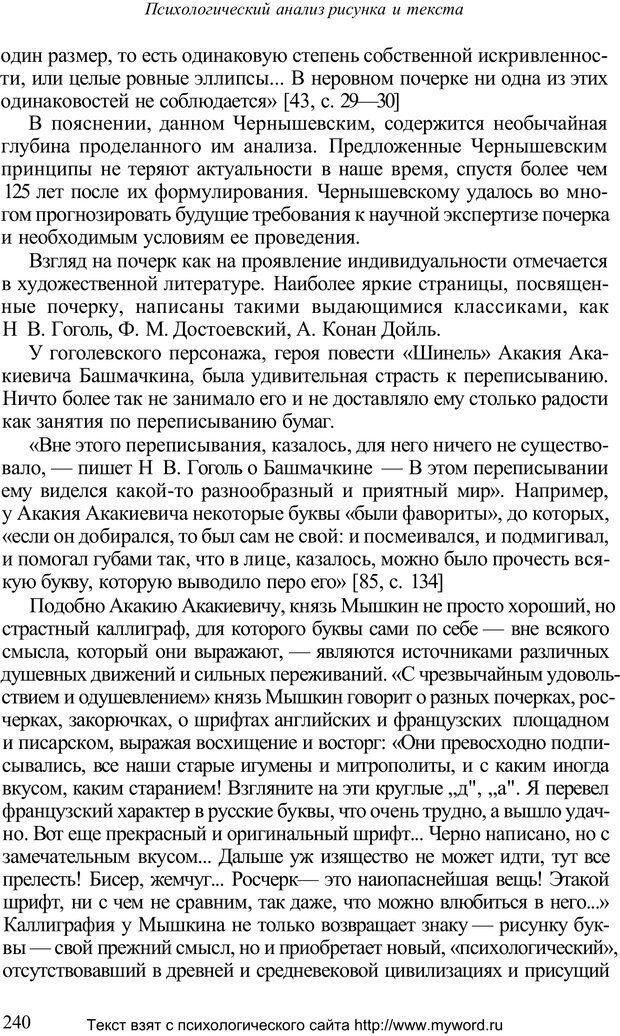 PDF. Психологический анализ рисунка и текста. Потемкина О. Ф. Страница 239. Читать онлайн