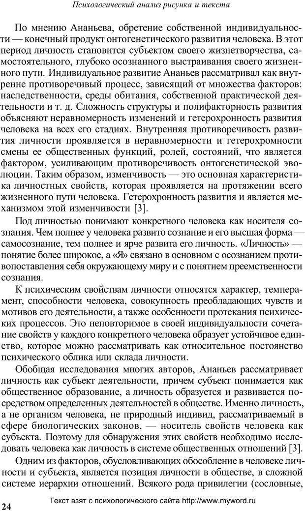 PDF. Психологический анализ рисунка и текста. Потемкина О. Ф. Страница 24. Читать онлайн