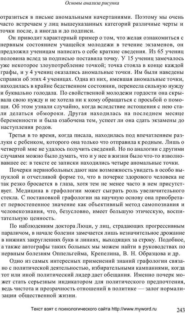 PDF. Психологический анализ рисунка и текста. Потемкина О. Ф. Страница 242. Читать онлайн