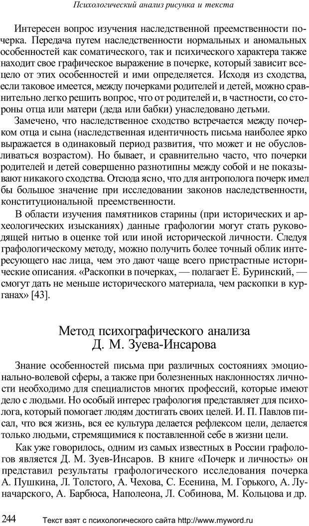 PDF. Психологический анализ рисунка и текста. Потемкина О. Ф. Страница 243. Читать онлайн