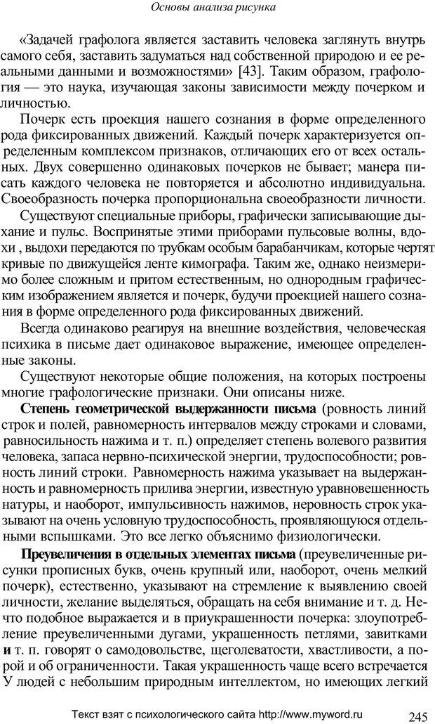 PDF. Психологический анализ рисунка и текста. Потемкина О. Ф. Страница 244. Читать онлайн