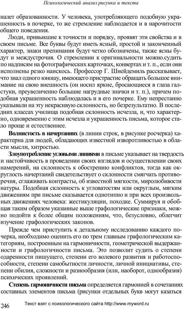 PDF. Психологический анализ рисунка и текста. Потемкина О. Ф. Страница 245. Читать онлайн