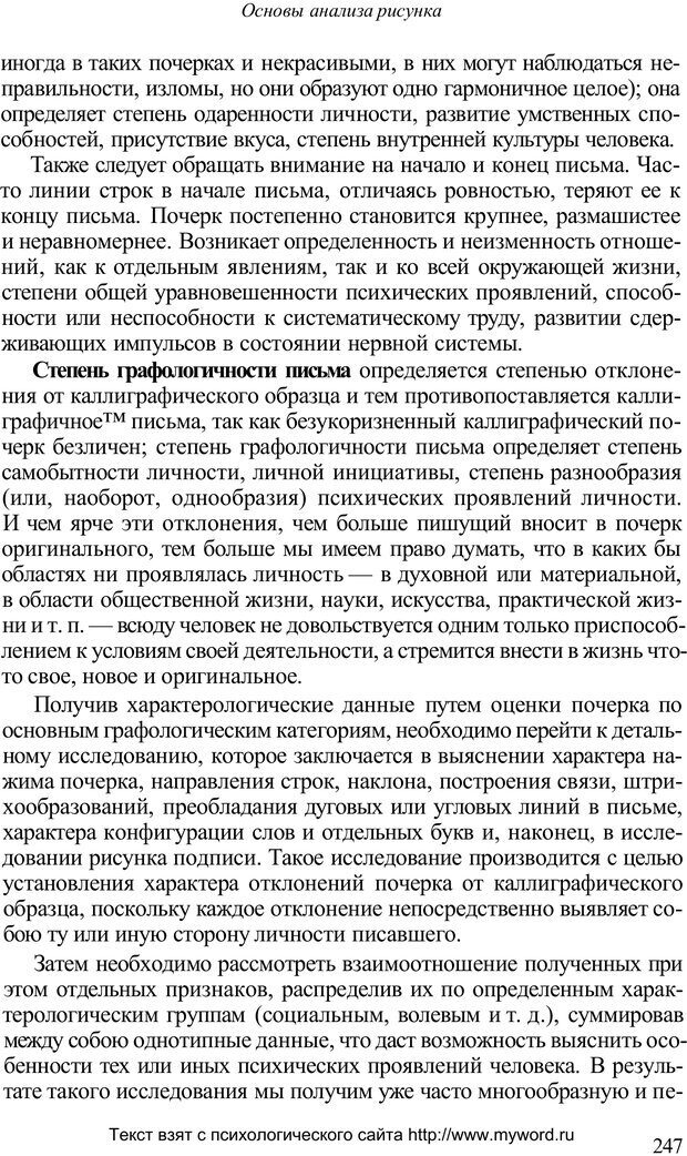 PDF. Психологический анализ рисунка и текста. Потемкина О. Ф. Страница 246. Читать онлайн