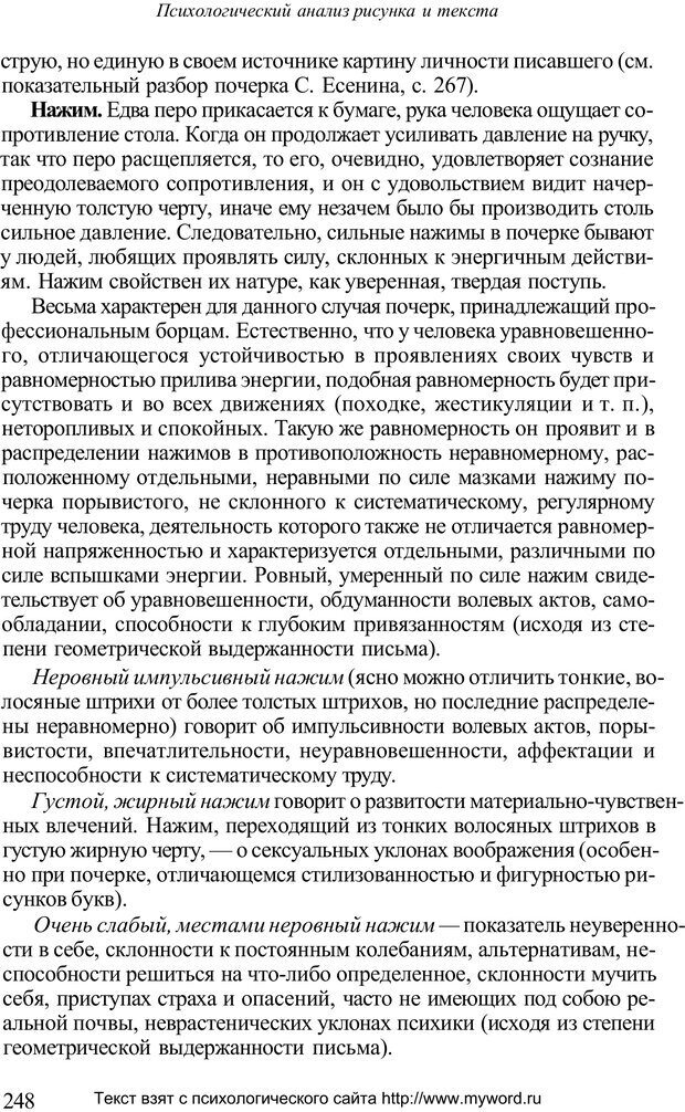 PDF. Психологический анализ рисунка и текста. Потемкина О. Ф. Страница 247. Читать онлайн