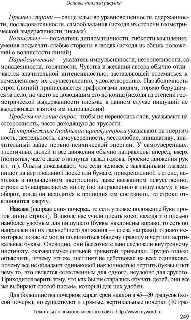 PDF. Психологический анализ рисунка и текста. Потемкина О. Ф. Страница 248. Читать онлайн