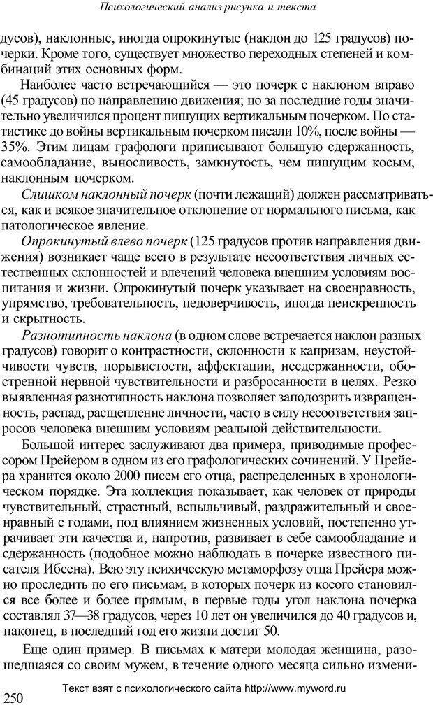 PDF. Психологический анализ рисунка и текста. Потемкина О. Ф. Страница 249. Читать онлайн