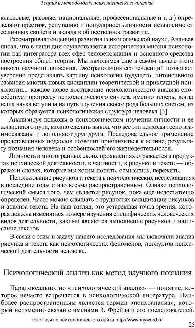 PDF. Психологический анализ рисунка и текста. Потемкина О. Ф. Страница 25. Читать онлайн