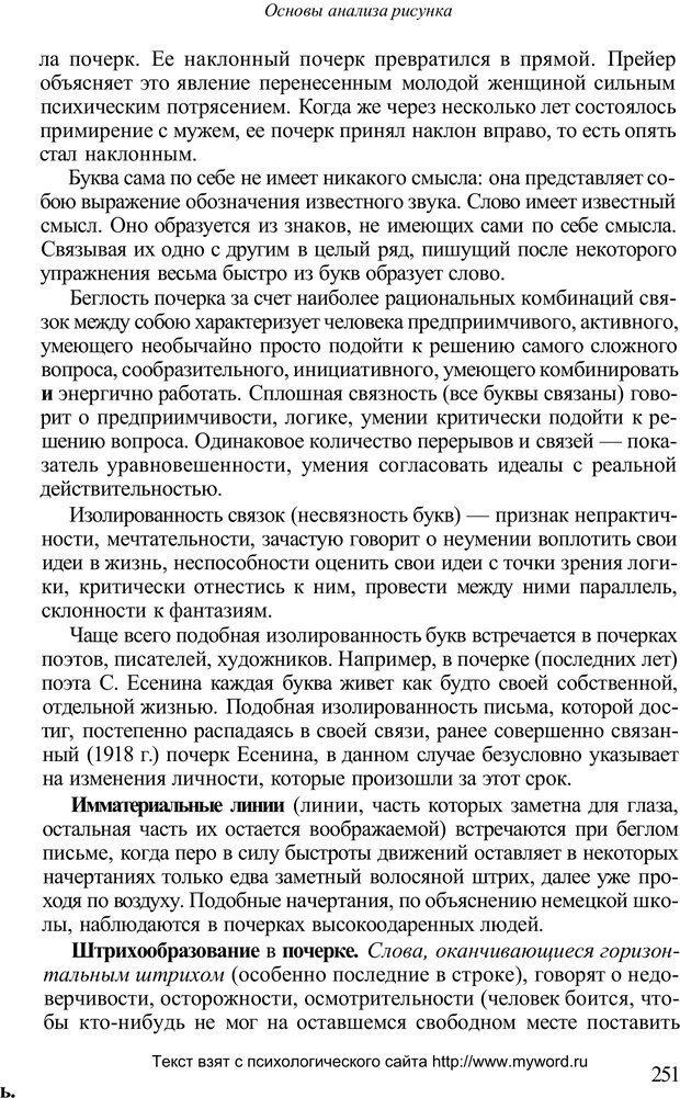 PDF. Психологический анализ рисунка и текста. Потемкина О. Ф. Страница 250. Читать онлайн