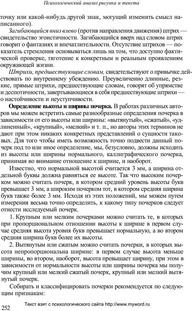 PDF. Психологический анализ рисунка и текста. Потемкина О. Ф. Страница 251. Читать онлайн