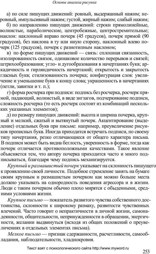 PDF. Психологический анализ рисунка и текста. Потемкина О. Ф. Страница 252. Читать онлайн