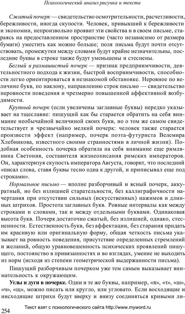 PDF. Психологический анализ рисунка и текста. Потемкина О. Ф. Страница 253. Читать онлайн