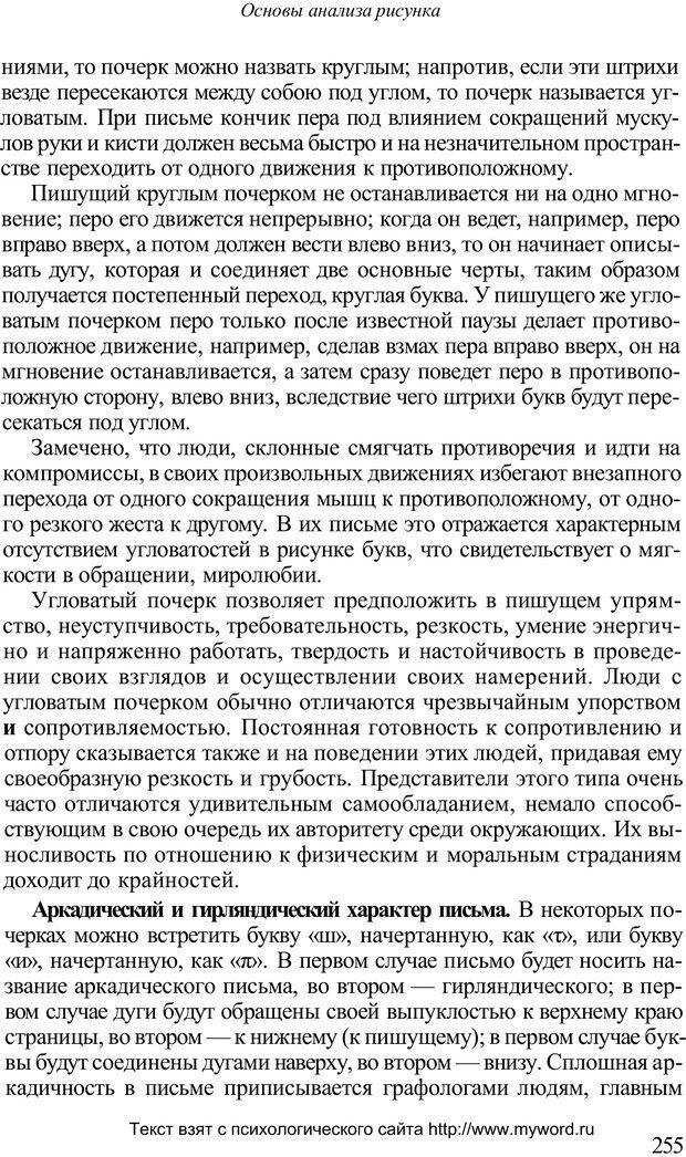 PDF. Психологический анализ рисунка и текста. Потемкина О. Ф. Страница 254. Читать онлайн