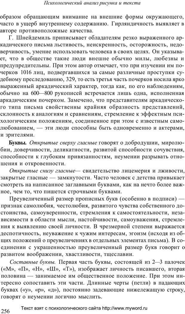 PDF. Психологический анализ рисунка и текста. Потемкина О. Ф. Страница 255. Читать онлайн