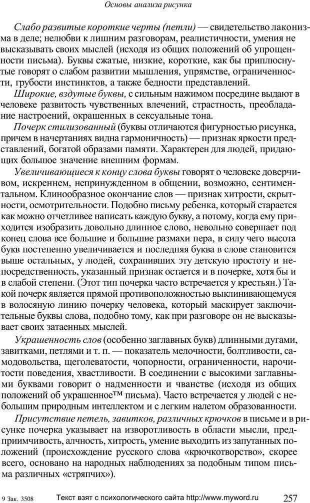 PDF. Психологический анализ рисунка и текста. Потемкина О. Ф. Страница 256. Читать онлайн