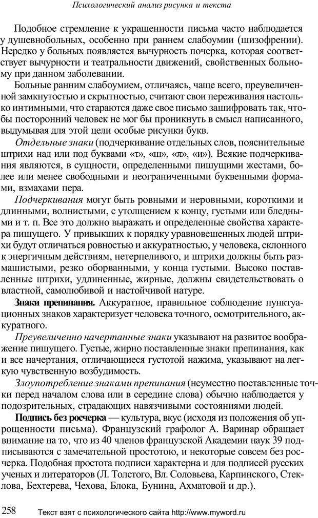 PDF. Психологический анализ рисунка и текста. Потемкина О. Ф. Страница 257. Читать онлайн
