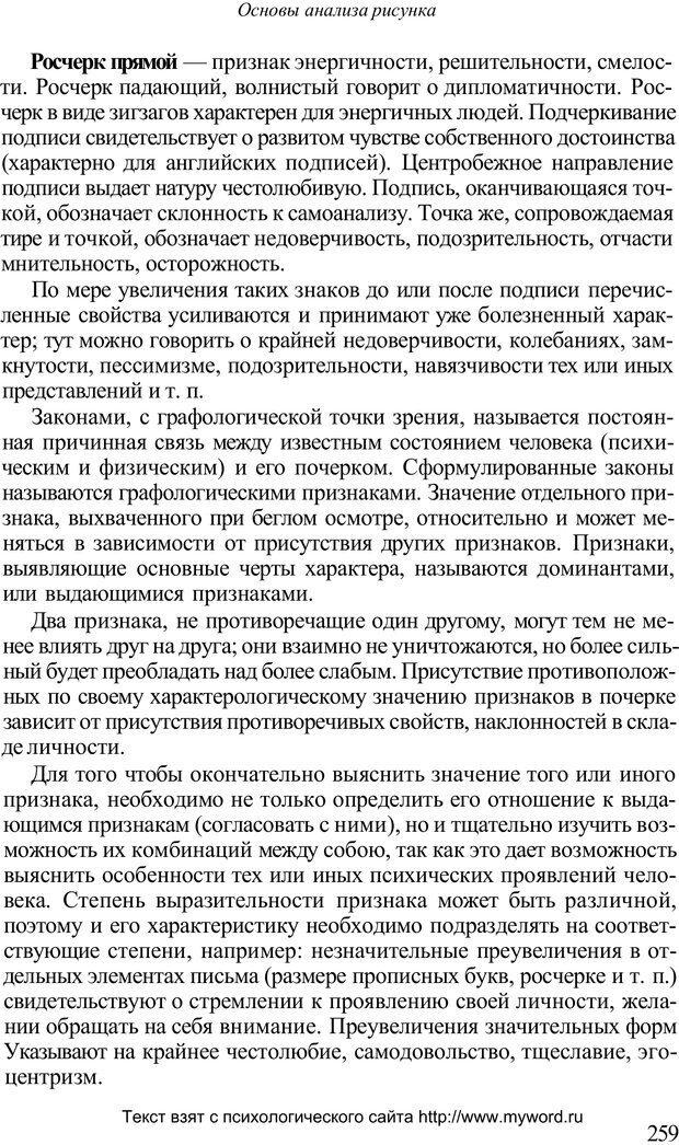 PDF. Психологический анализ рисунка и текста. Потемкина О. Ф. Страница 258. Читать онлайн