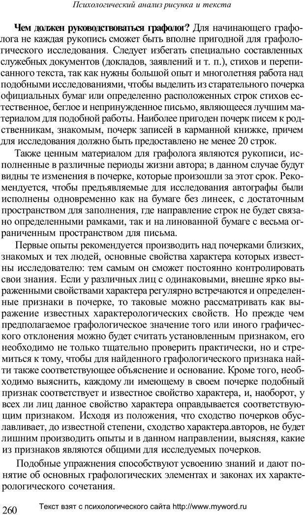 PDF. Психологический анализ рисунка и текста. Потемкина О. Ф. Страница 259. Читать онлайн