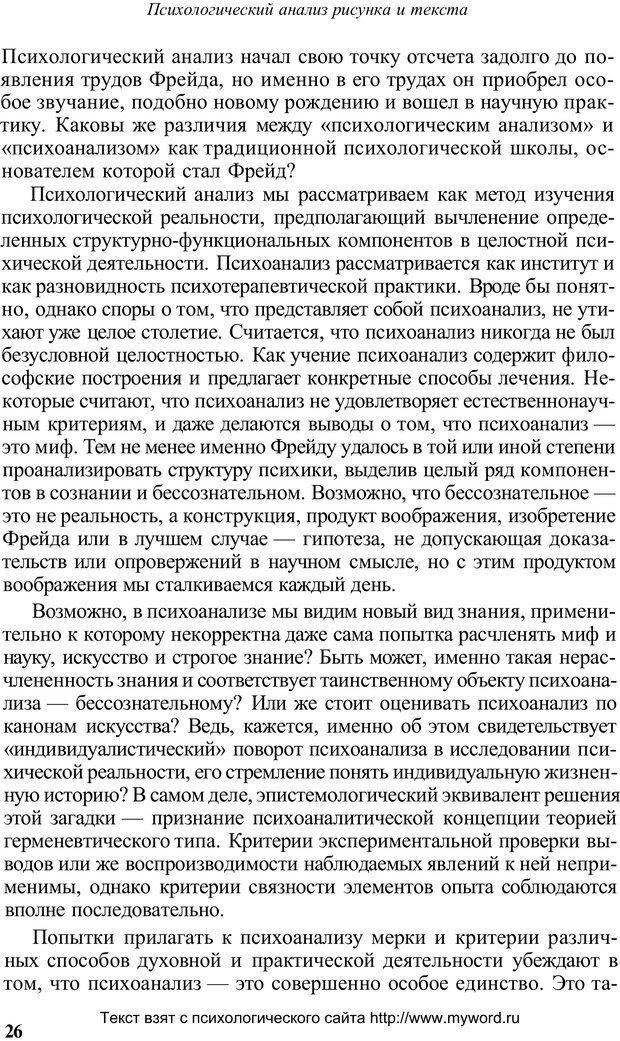 PDF. Психологический анализ рисунка и текста. Потемкина О. Ф. Страница 26. Читать онлайн