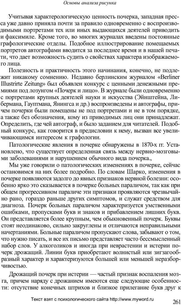 PDF. Психологический анализ рисунка и текста. Потемкина О. Ф. Страница 260. Читать онлайн