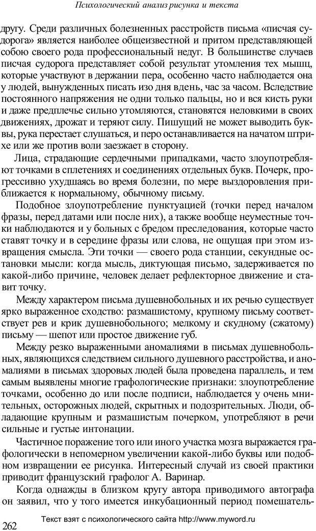 PDF. Психологический анализ рисунка и текста. Потемкина О. Ф. Страница 261. Читать онлайн