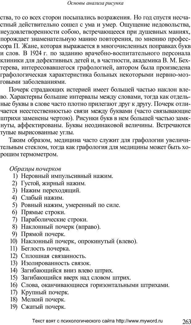 PDF. Психологический анализ рисунка и текста. Потемкина О. Ф. Страница 262. Читать онлайн