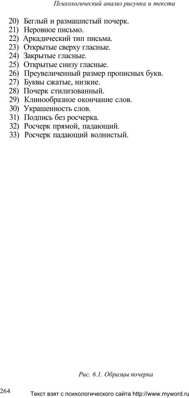 PDF. Психологический анализ рисунка и текста. Потемкина О. Ф. Страница 263. Читать онлайн