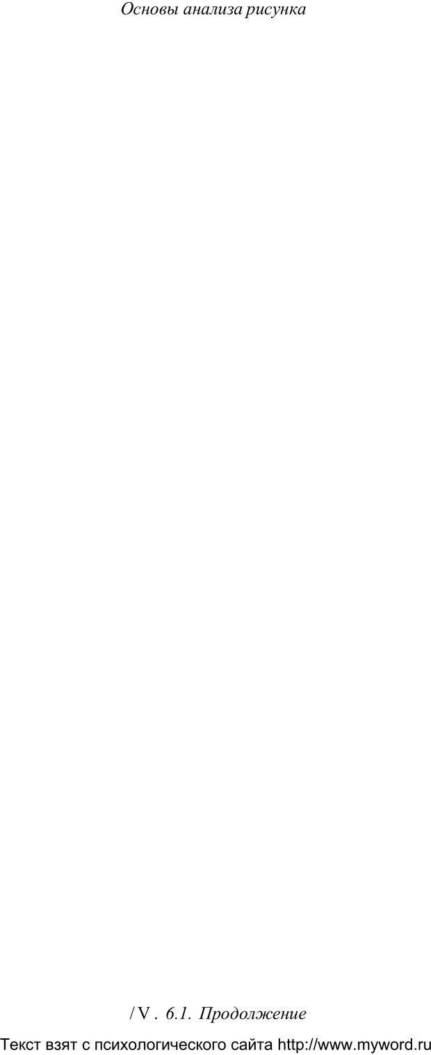 PDF. Психологический анализ рисунка и текста. Потемкина О. Ф. Страница 264. Читать онлайн