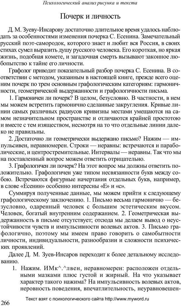 PDF. Психологический анализ рисунка и текста. Потемкина О. Ф. Страница 265. Читать онлайн
