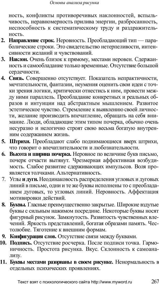 PDF. Психологический анализ рисунка и текста. Потемкина О. Ф. Страница 266. Читать онлайн