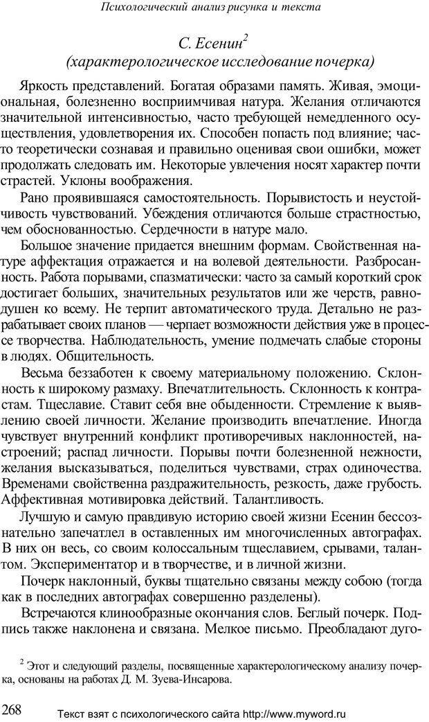 PDF. Психологический анализ рисунка и текста. Потемкина О. Ф. Страница 267. Читать онлайн