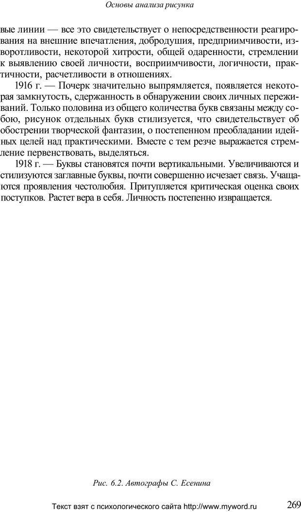 PDF. Психологический анализ рисунка и текста. Потемкина О. Ф. Страница 268. Читать онлайн