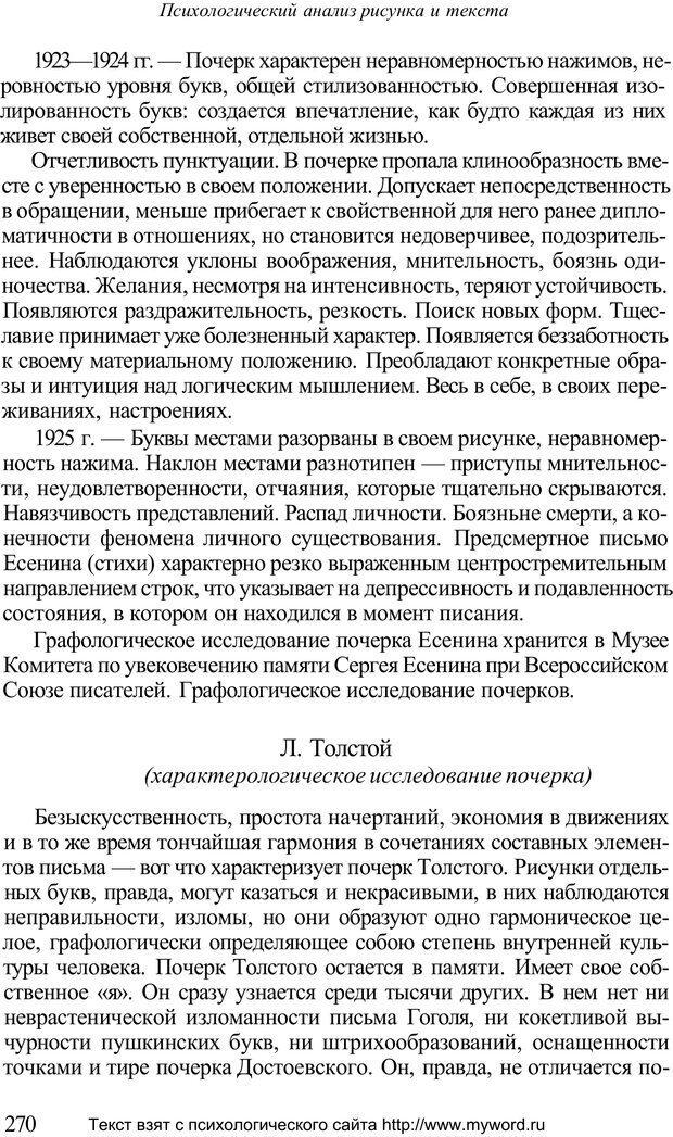 PDF. Психологический анализ рисунка и текста. Потемкина О. Ф. Страница 269. Читать онлайн