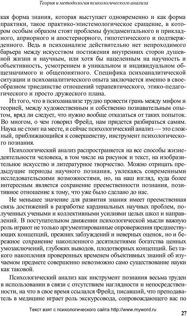 PDF. Психологический анализ рисунка и текста. Потемкина О. Ф. Страница 27. Читать онлайн