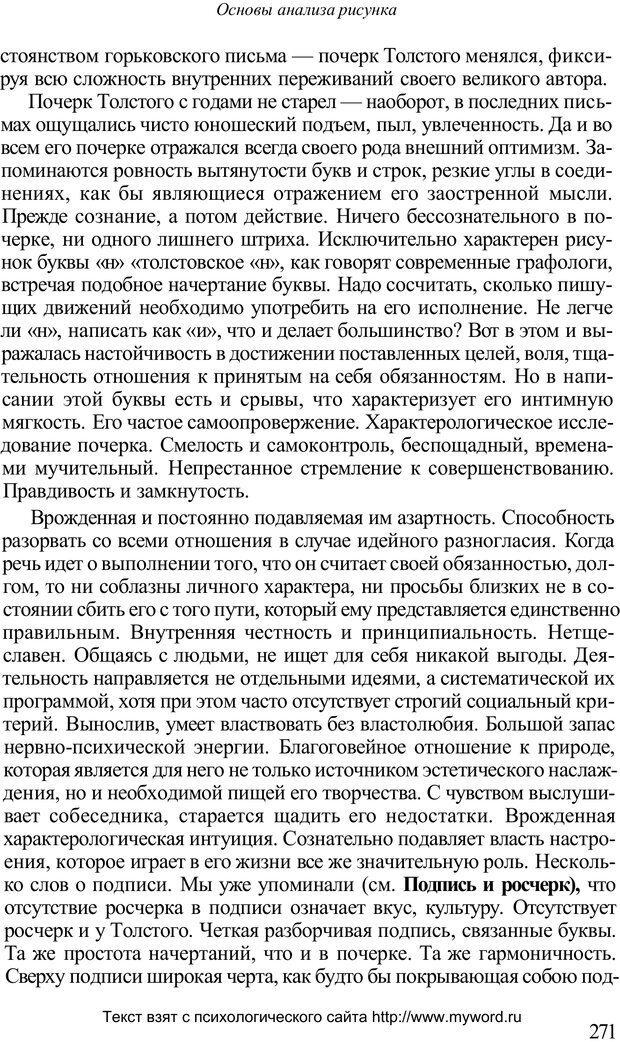 PDF. Психологический анализ рисунка и текста. Потемкина О. Ф. Страница 270. Читать онлайн