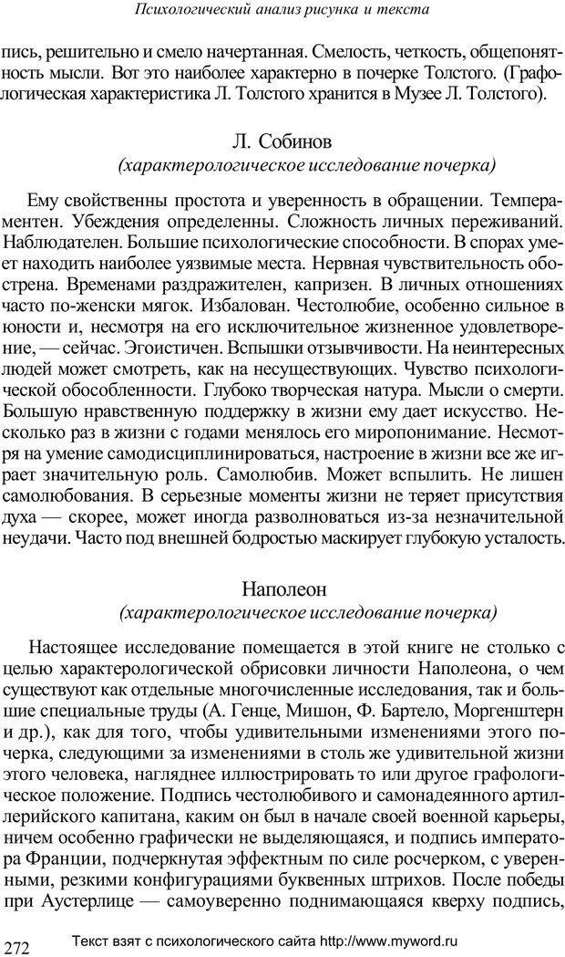 PDF. Психологический анализ рисунка и текста. Потемкина О. Ф. Страница 271. Читать онлайн