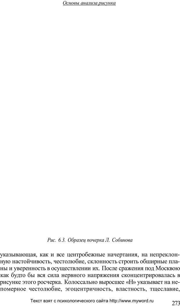 PDF. Психологический анализ рисунка и текста. Потемкина О. Ф. Страница 272. Читать онлайн