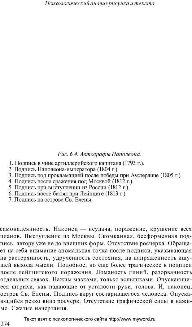 PDF. Психологический анализ рисунка и текста. Потемкина О. Ф. Страница 273. Читать онлайн