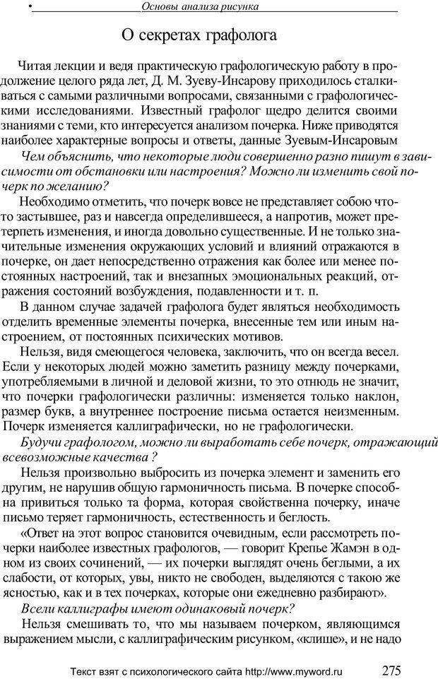 PDF. Психологический анализ рисунка и текста. Потемкина О. Ф. Страница 274. Читать онлайн