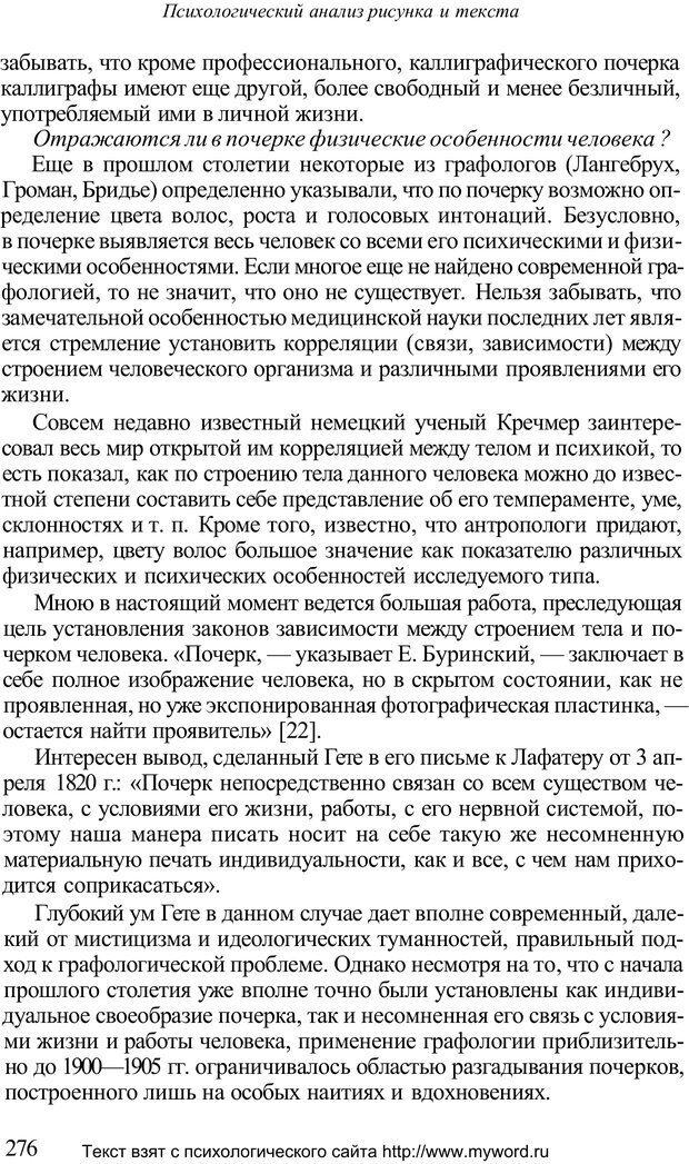 PDF. Психологический анализ рисунка и текста. Потемкина О. Ф. Страница 275. Читать онлайн