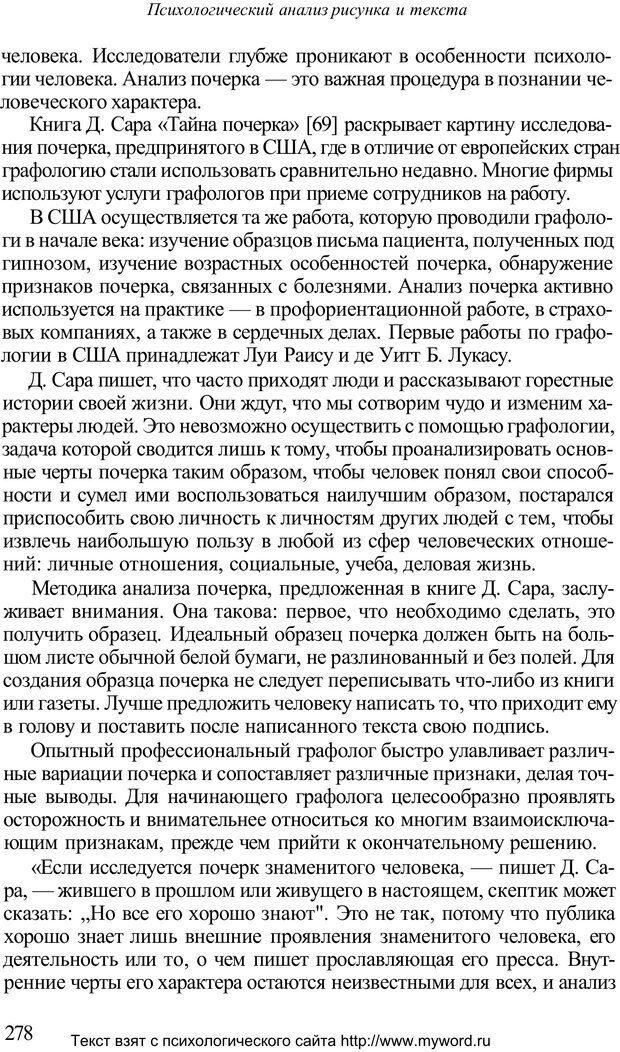 PDF. Психологический анализ рисунка и текста. Потемкина О. Ф. Страница 277. Читать онлайн