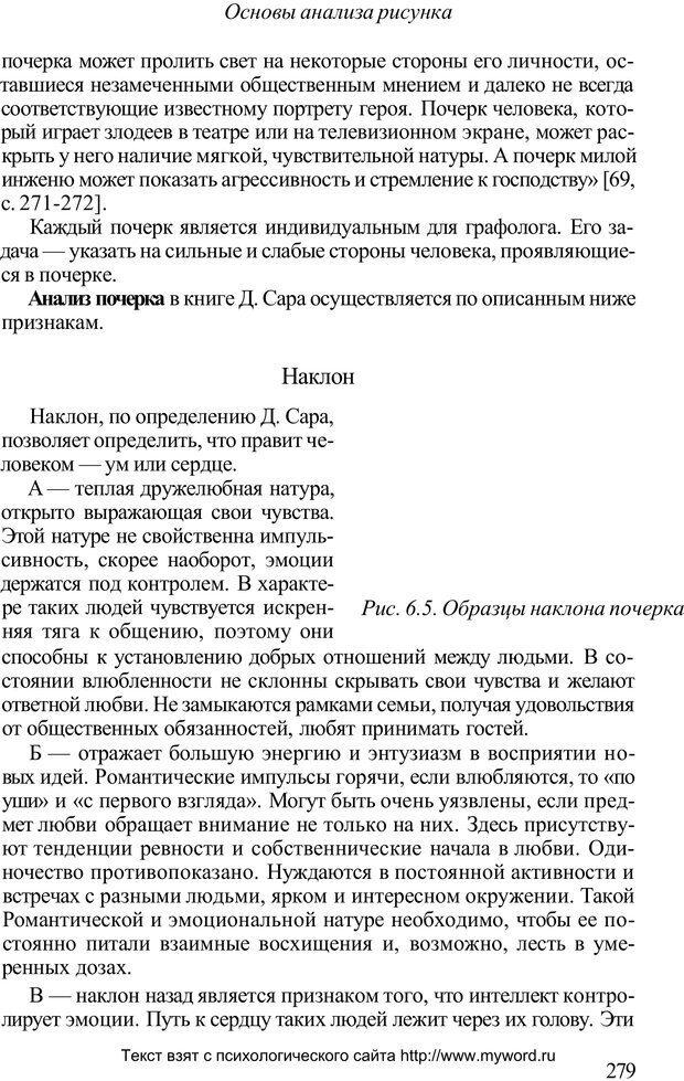 PDF. Психологический анализ рисунка и текста. Потемкина О. Ф. Страница 278. Читать онлайн