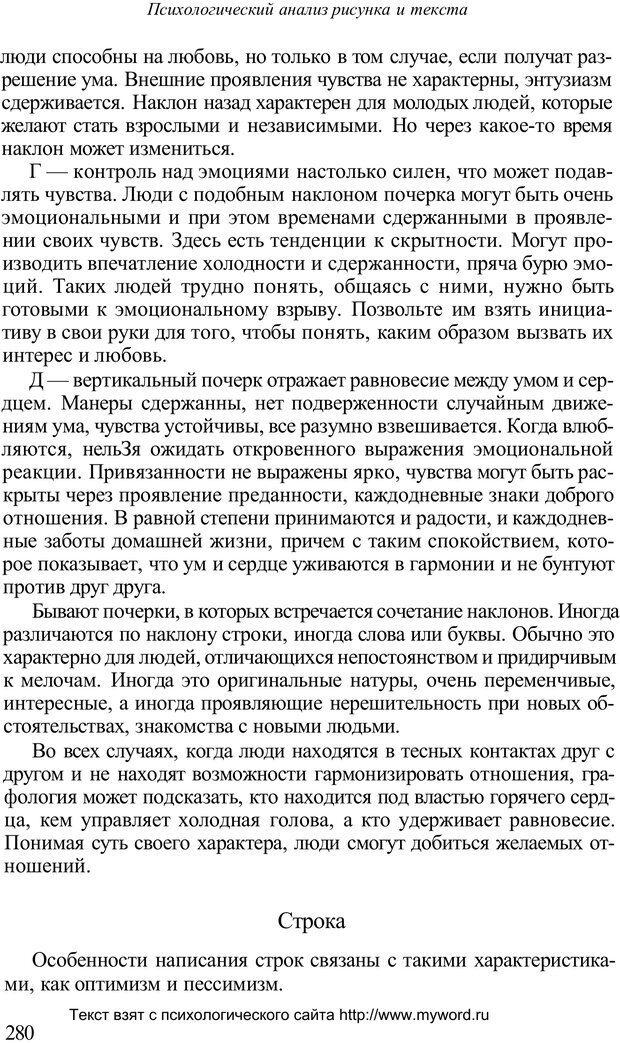 PDF. Психологический анализ рисунка и текста. Потемкина О. Ф. Страница 279. Читать онлайн
